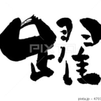 ○筆文字デザイン処こんにち和○12.5セレクト☆「謹賀新年(スマイル)」&「躍」&「野菜」筆文字デザイン