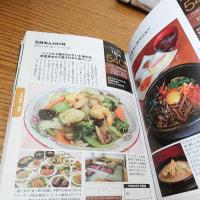 『中国料理の鉄人』さん ㊹ @ 『ランチパスポート』 水戸・県央版 vol.7 #仮