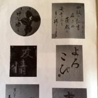 伊藤まつさんの書いた書