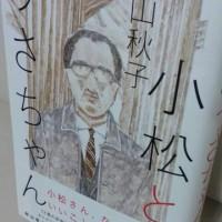 絲山秋子再び「小松とうさちゃん」読む(#^.^#)