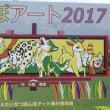 田んぼアート 2017(旭川市)