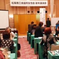 ♪ 午後4時からの 【 非日常 】! 松阪商工会議所女性会で