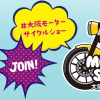 2017大阪モーターサイクルショー日程
