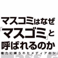 新聞の思想と読者の反応がほとんど同じであると判明 日本の新聞の問題点とは?1紙だけを読み続けると、特定の考えに