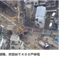 クレーン車転倒、一時400戸停電。東京都世田谷区