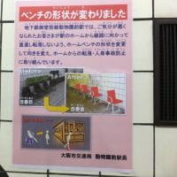 大阪☆動物園前駅ホームのベンチ