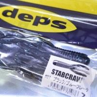 デプス スタブクロー ブラックブルーフレーク他大量入荷