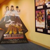 さよなら!堀北真希出演「ケータイ刑事 THE MOVIE バベルの塔の秘密~銭形姉妹への挑戦状」(過去記事)