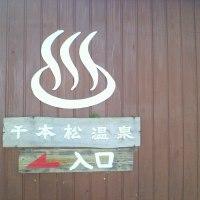 千本松温泉