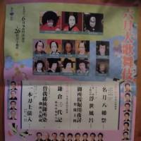 6月の歌舞伎座