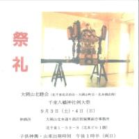 千束八幡神社例大祭 9月3日、4日