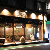 西宮市鳴尾町の居酒屋「酒蔵路(さくらじ)」さん