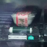 納豆工房「せんだい屋」👍😄   松村