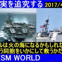 【KSM】石破氏『ソウルは火の海になるかもしれない。何万人という同胞をいかにして救うかだ』 2017年4月14日