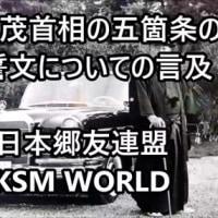 【KSM】吉田茂首相の五箇条の御誓文についての言及『日本国は民主主義であり、デモクラシーそのもの』