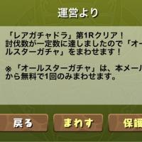 3/26 Mon パズドラ日記