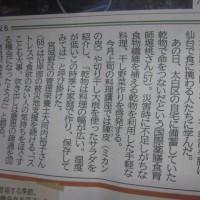 かんぶつカフェ♪河北新聞に掲載されました☆