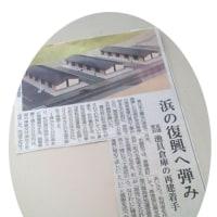 亘理町荒浜漁具倉庫 建築パース