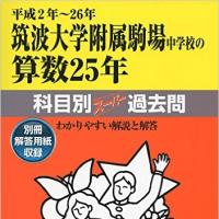 中学入試・筑波大学附属駒場中学校・算数:25年