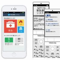 NET119 登録説明会