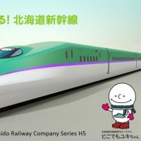2016年3月、北へ、新函館北斗へ! 北海道新幹線