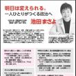 「社会新報・埼玉版」の配布ボランティアを募集しています。