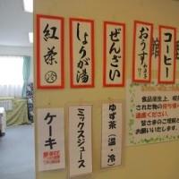 ふれあい喫茶@矢田北会館