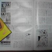 デーリィマン2010年7月号荒川弘インタビュー