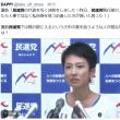 民進党 蓮舫代表 辞任