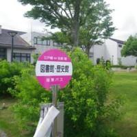 歴史民俗資料館前にバス停ができました