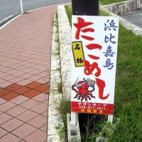 沖縄移動運用報告⑥