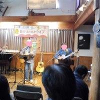「第33回磐田あったかライブ」 今日は辻さんの送別ライブの模様を紹介いたします(#^^#)