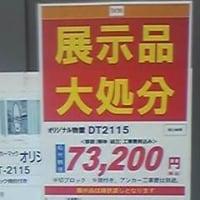 98,000→73,000円に 25,000円安い物置小屋