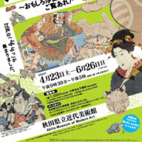 秋田県立近代美術館「江戸の遊び絵づくし」展(2) 初めて接した遊び絵というジャンル
