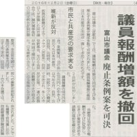 #akahata 議員報酬増額を撤回/富山市議会 廃止条例案を可決・・・今日の赤旗記事