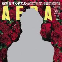 5月29日発売! AERA 表紙グンちゃん(^○^)