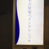 名古屋まで出て