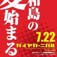 2017ガイヤカーニバル実行委員会