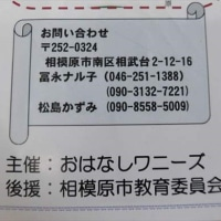 夏休み企画~布絵本・布おもちゃ    後援・相模原市教育委員会