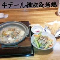 箱根湯本・山賊粥