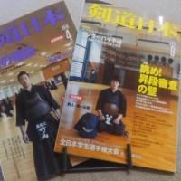 『剣道日本』に載せていただきました!! 【香里園 かとう整骨院】