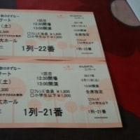チケット買いました!