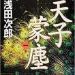 浅田次郎著【天子蒙塵第1巻・2巻】