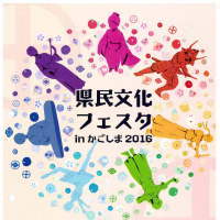 県文化フェスタ:総合企画