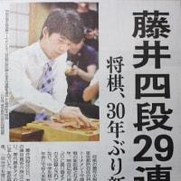藤井棋士が新記録