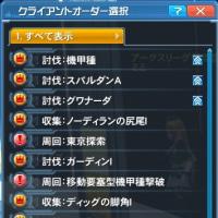 【PSO2】デイリーオーダー10/16