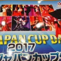 2017スーパージャパンカップダンス