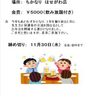 平成28年度 忘年会のお知らせ