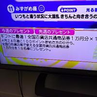 4/27・・・めざましじゃんけんプレゼント