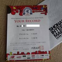 第10回湘南国際マラソン記録証が送られて来た・・・